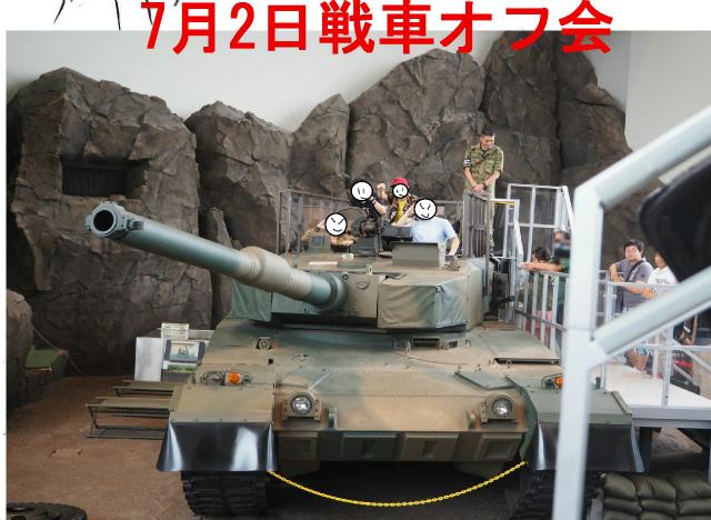 7月2日戦車オフ会
