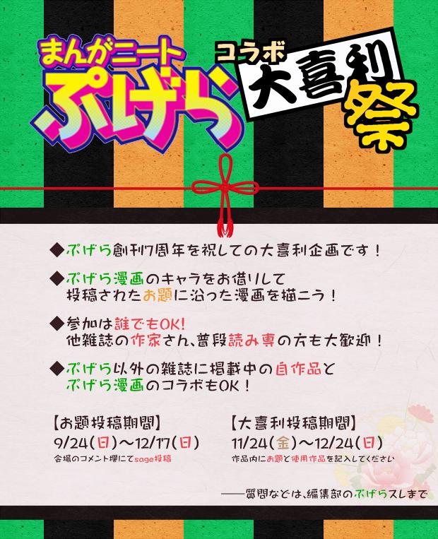 ぷげら7周年コラボ大喜利祭