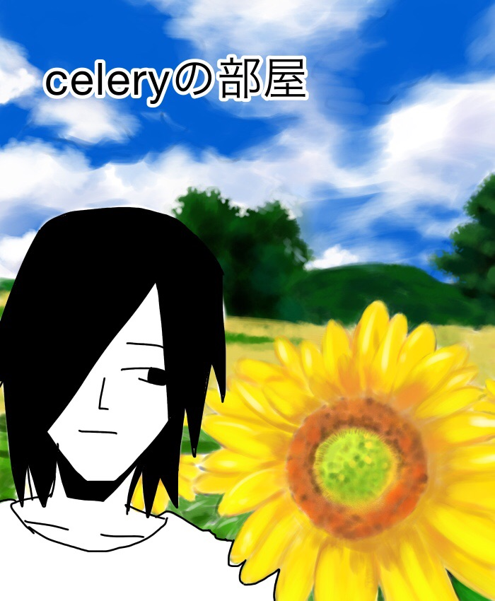 celeryの部屋
