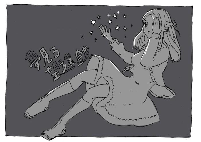 夢見る望遠鏡