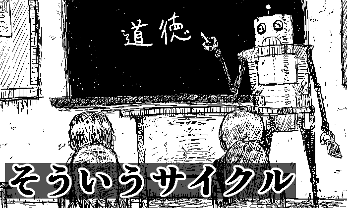 【読切短編集】そういうサイクル