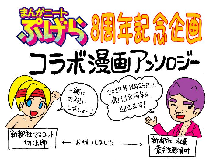 ぷげら8周年 コラボ漫画アンソロジー
