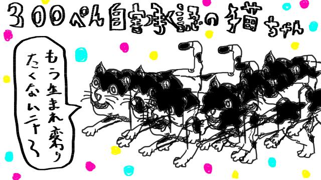 300ぺん自害承認の猫ちゃん?