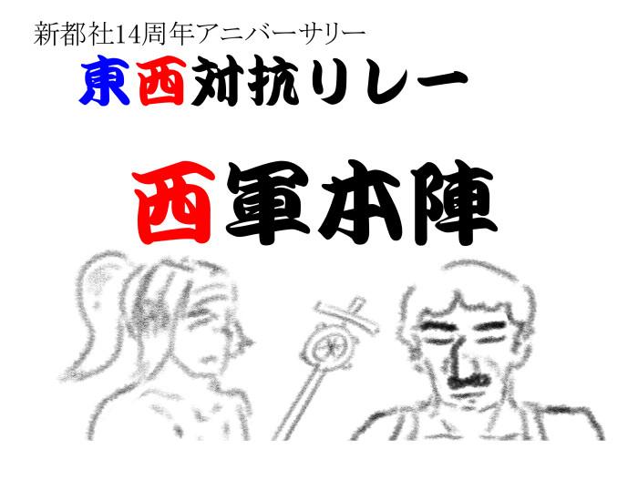 リレー漫画企画☆西軍本陣