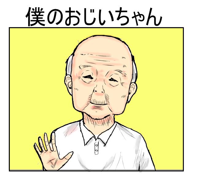 僕のおじいちゃん