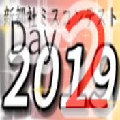 新都社ミスコンテスト2019(2日目)