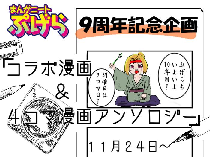 ぷげら9周年!コラボ&4コマ漫画アンソロ