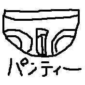 五代目パンティー男