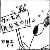 月刊ショートストーリー屋さん