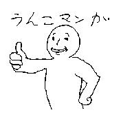 うんこ漫画