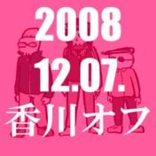 20081207香川プチオフレポート