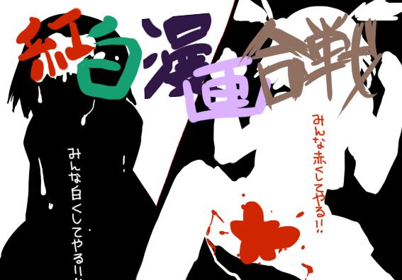 紅白漫画合戦企画【赤組会場】