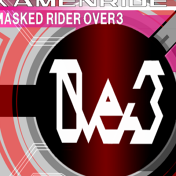 仮面ライダーOver3