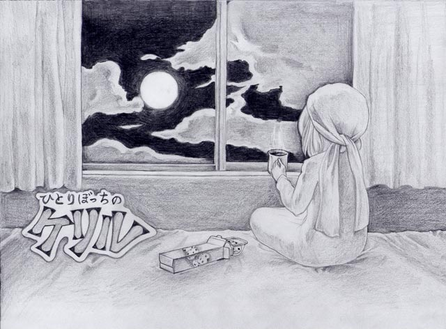 ひとりぼっちのケリル