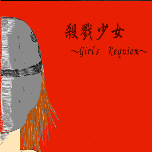 殺戮少女〜Girls Requiem〜