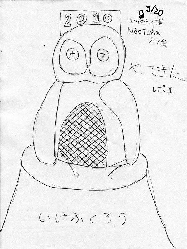関東オフ2010!! オフレポ会場その2