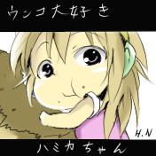 ウンコ大好きハミカちゃん