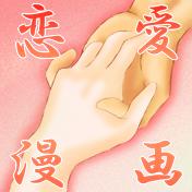 新都社恋愛漫画企画