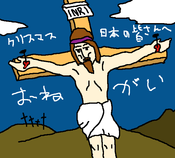 クリスマス日本のみなさんにおねがい