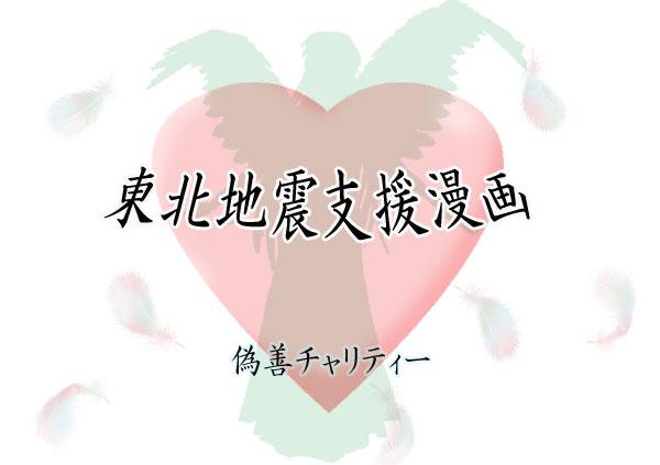 東北地震支援他力マンガ