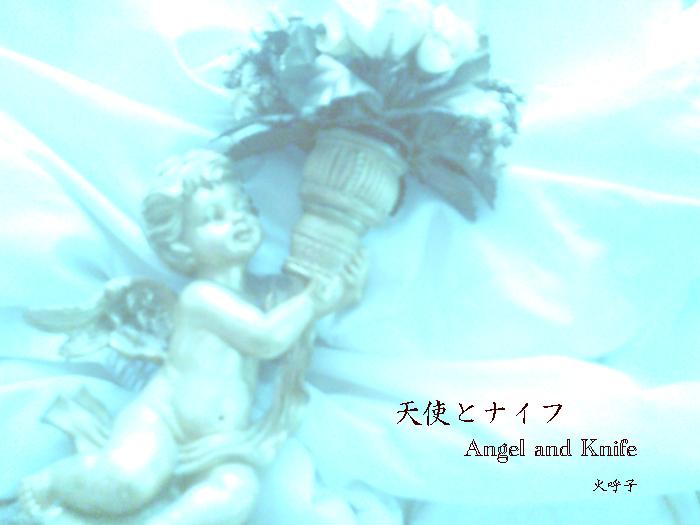 天使とナイフ