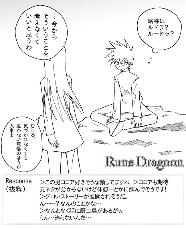 RuneDragoon