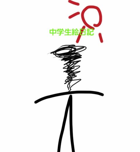 中学生絵日記