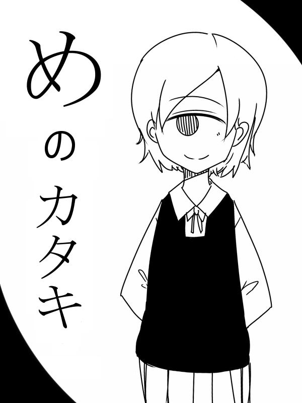 めのカタキ