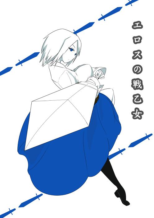 エロスの戦乙女