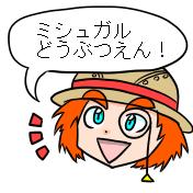 【短編集】ミシュガルどうぶつえん!