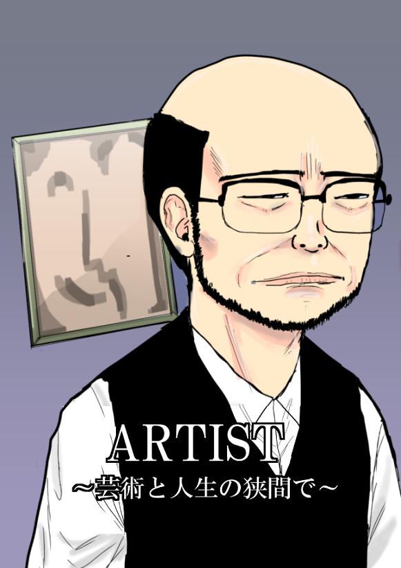 ARTIST~芸術と人生の狭間で~