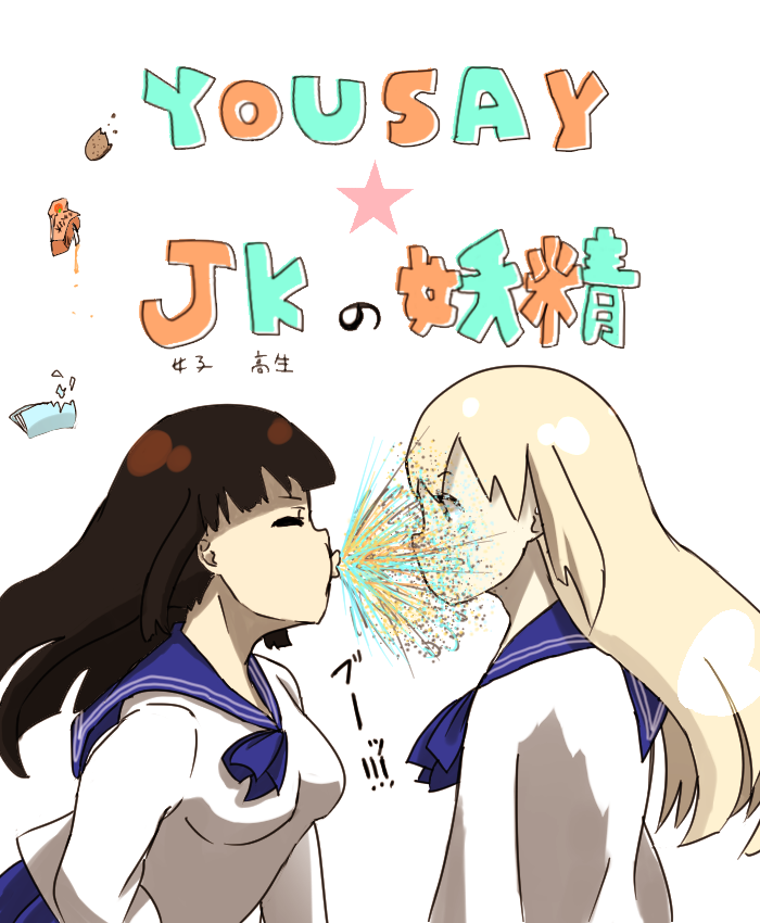 YOU SAY★JKの妖精