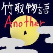 竹取物語 Another