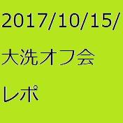 2017/10/15/大洗オフ会レポ