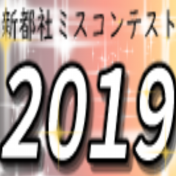新都社ミスコンテスト2019