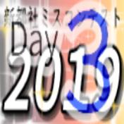 新都社ミスコンテスト2019(3日目)