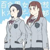 百合園女子高校kスポーツ部