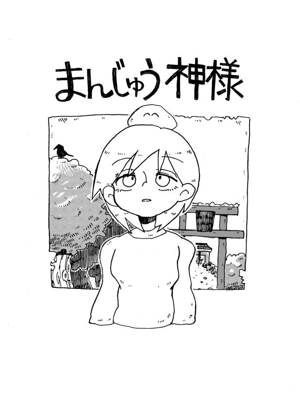 【短編集】まんじゅう神様