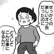 妄想オフ会レポート2020