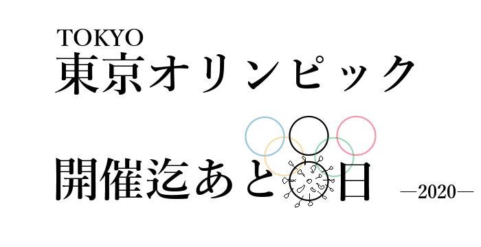 東京オリンピック開催迄あと〇日
