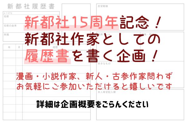 新都社経歴アンソロジー2020 第2会場