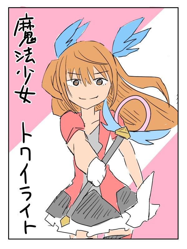 魔法少女トワイライト