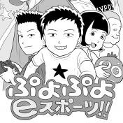 ぷよぷよeスポーツ!!