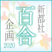 新都社百合企画2020