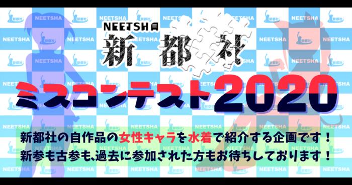 新都社ミスコンテスト2020