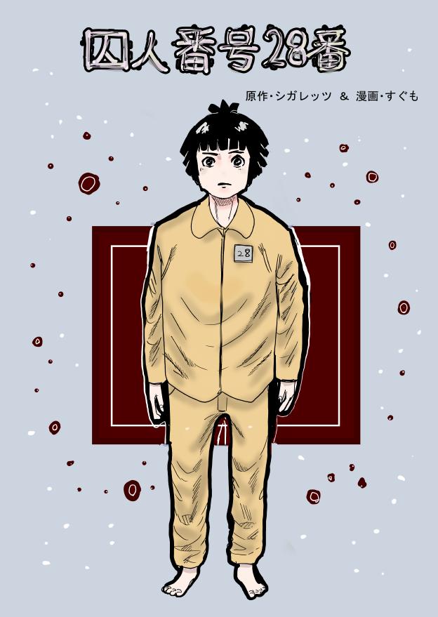 囚人番号28番