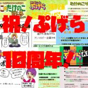 ぷげら10周年!4コマ漫画祭