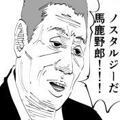 作者の過去編