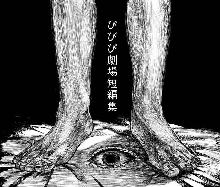 ぴぴぴ劇場短編集