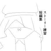 スト―リー練習短編集